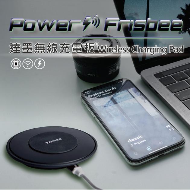 達墨無線充電板 1