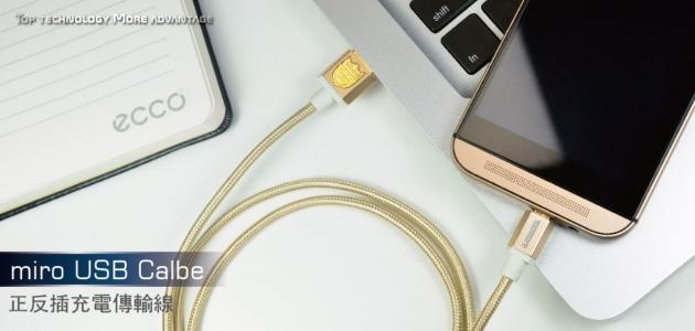 正反插micro USB充电传输线 1